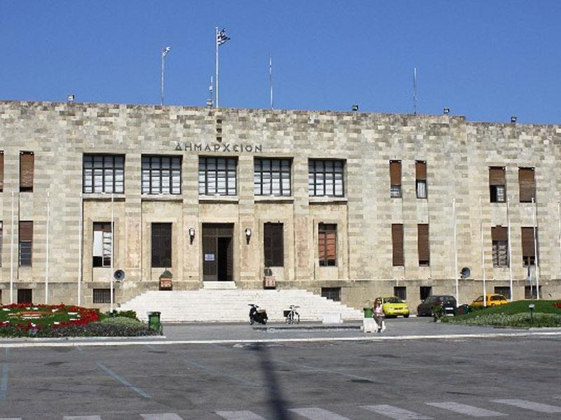 Δημόσια Κτήρια Ρόδος